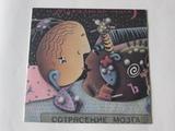 Моральный Кодекс / Сотрясение Мозга (LP)