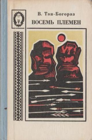 Восемь племен. Чукотские рассказы