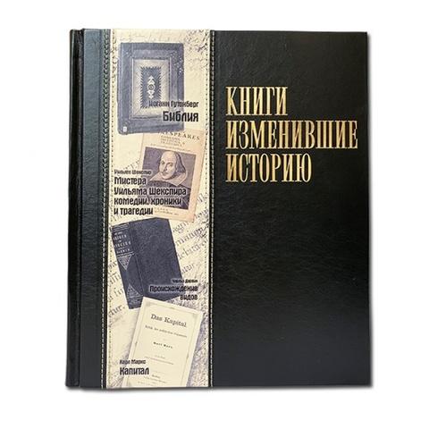 Книги, изменившие историю