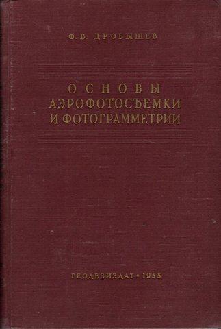 Основы аэрофотосъемки и фотограмметрии