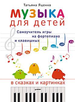 Музыка для детей. Самоучитель игры на фортепиано и клавишных в сказках и картинках 6+