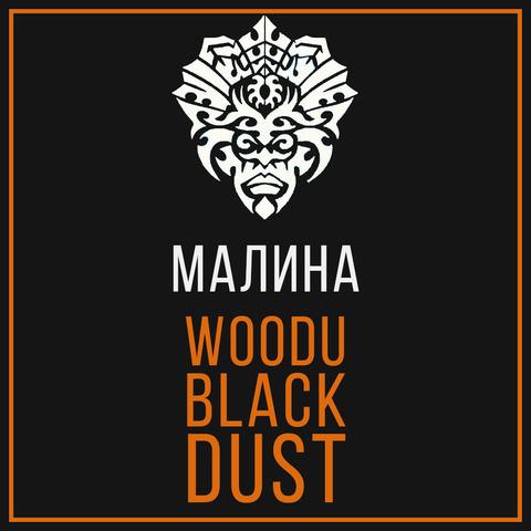 Табак Woodu MEDIUM Black Dust Малина 250 г