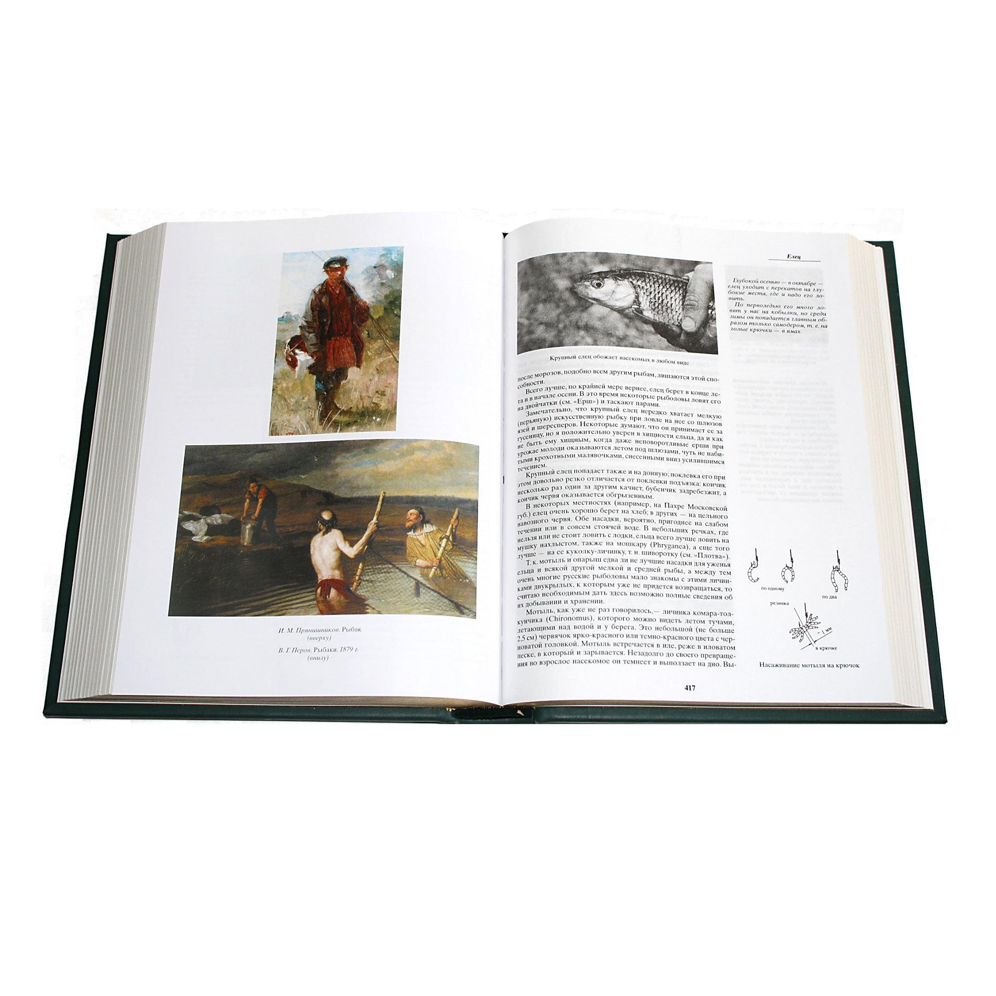 """Книга """"Жизнь и ловля пресноводных рыб"""", подарочная - 4"""