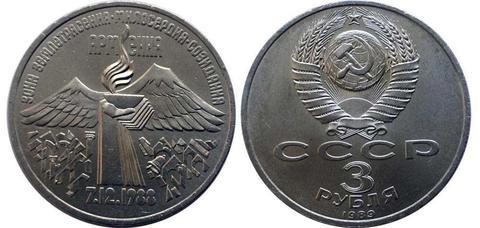 3 рубля Армения (07.12.1988), Зона землетрясения. 1989 г.