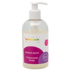 Жидкое мыло Прованские травы, 300мл ТМ FreshBubble