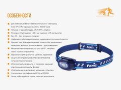 Фонарь налобный Fenix HL16, 70lm