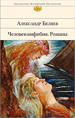 Kitab Человек-амфибия. Романы | Беляев Александр Романович