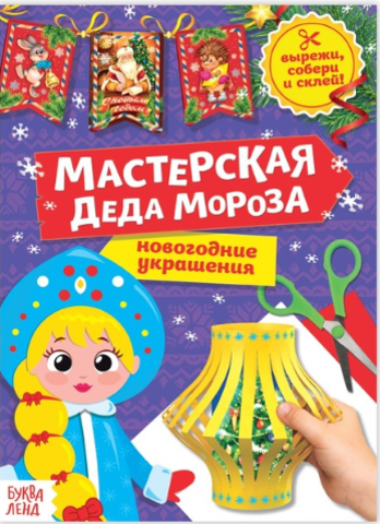 071-3186 Книга-вырезалка «Мастерская Деда Мороза. Снегурочка», 20 страниц