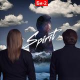 Би-2 / Spirit (2CD)