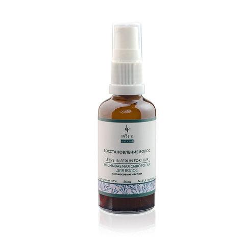 Несмываемая сыворотка для волос POLE Восстановление волос с кокосовым маслом (50 мл.)