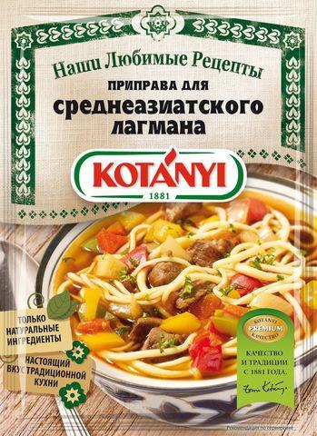 Приправа для среднеазиатского Лагмана, KOTANYI пакет 25 г.