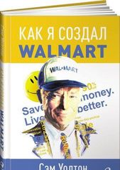 Как я создал WalMart