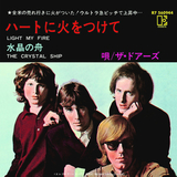 The Doors / Light My Fire, The Crystal Ship (Single) (7
