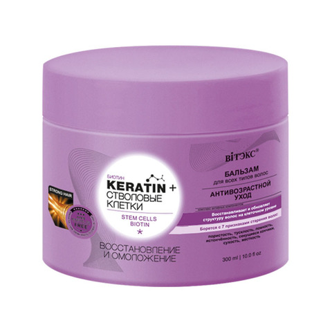 Витэкс Keratin + Стволовые клетки и биотин Бальзам для всех типов волос Восстановление и омоложение 300 мл