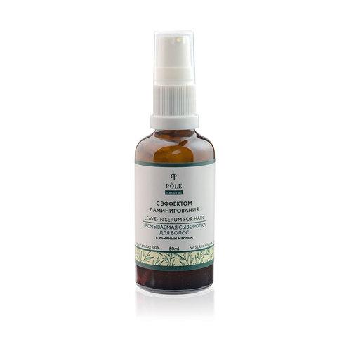 Несмываемая сыворотка для волос POLE с эффектом ламинирования для волос с льняным маслом(50 мл.)