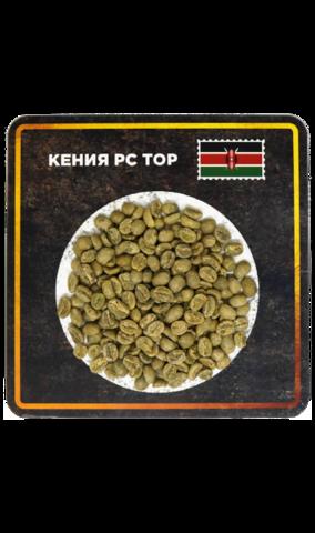 Зеленый кофе Кения PCTOP