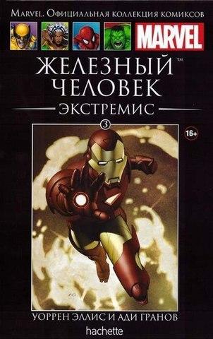 Железный Человек. Экстремис (Ашет #3)
