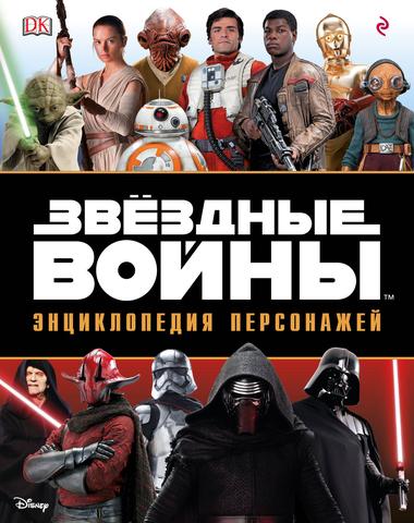 Звездные Войны. Энциклопедия персонажей (битая)