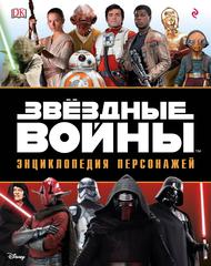 Звездные Войны. Энциклопедия персонажей