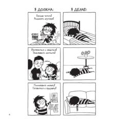 Не хочу взрослеть. Моя жизнь в комиксах Сары Андерсен