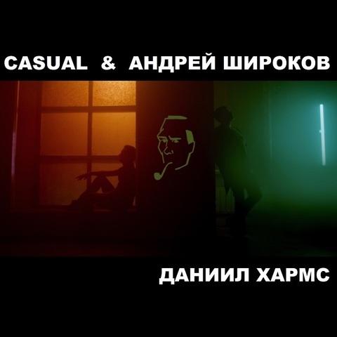 Casual & Андрей Широков – Даниил Хармс (Digital) (2019)