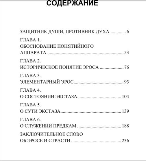 Космогония Эроса. Людвиг Клагес