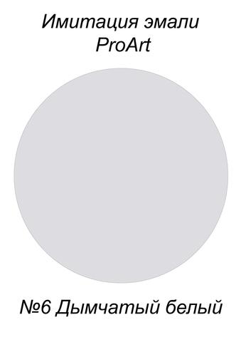 Краска для имитации эмали,  №6 Дымчатый белый, США