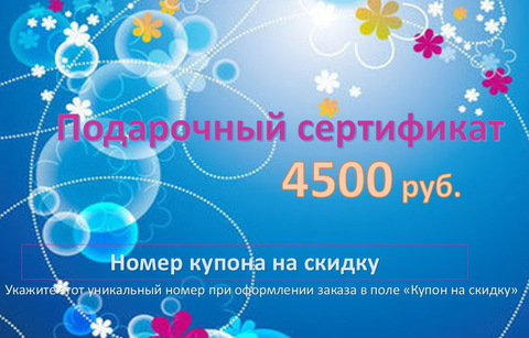 Подарочный сертификат на сумму 4500 рублей
