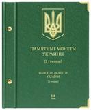 Альбом «Памятные монеты Украины. 2 гривны». Том 3