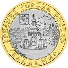 10 рублей Владимир 2008 г. СПМД