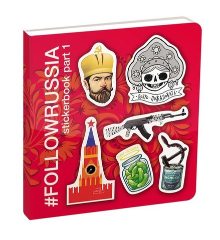 Стикербук  #FOLLOWRUSSIA часть 1 \ sticker book