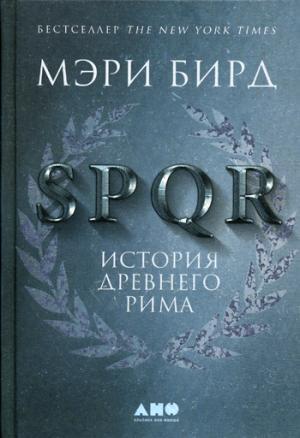 Kitab История Древнего Рима   Мэри Берд