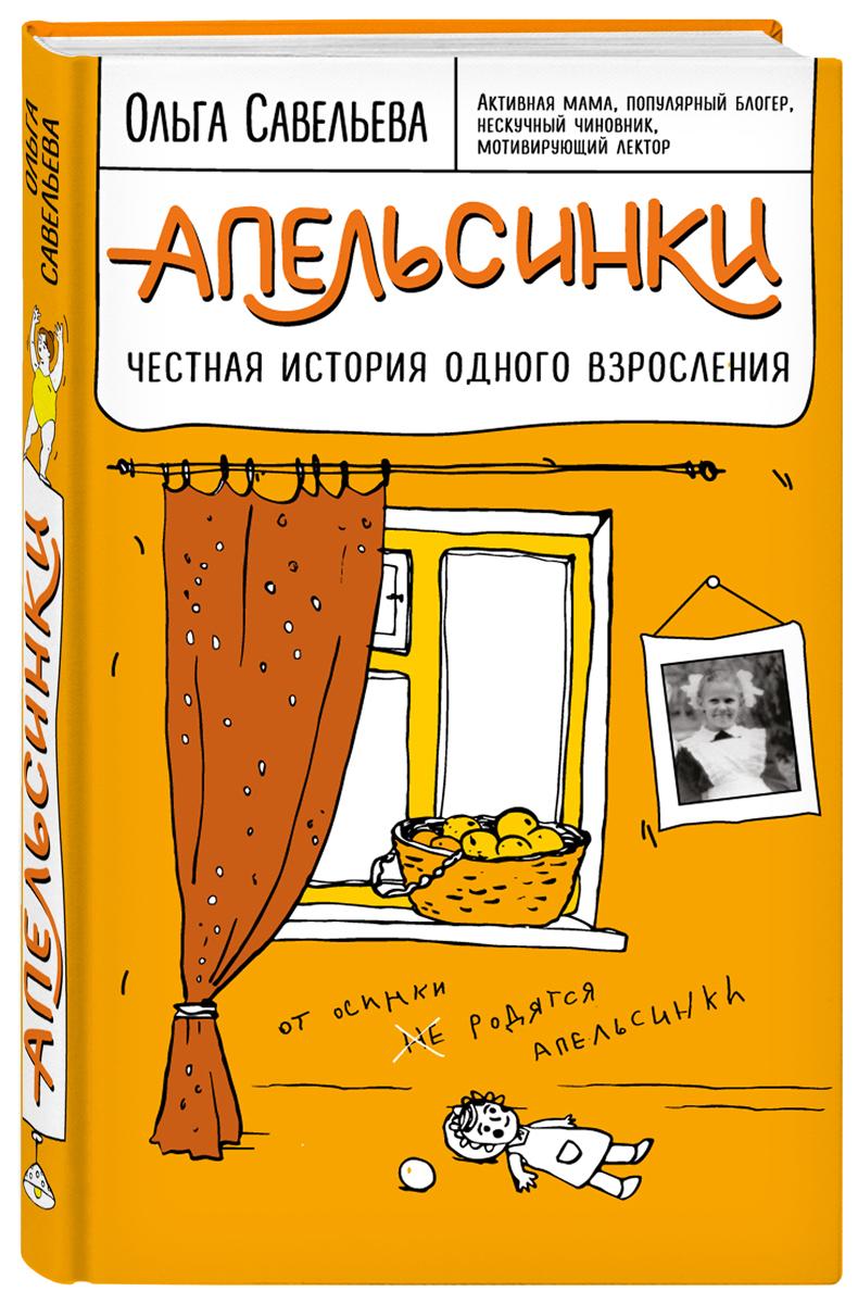 Kitab Апельсинки. Честная история одного взросления   Савельева Ольга