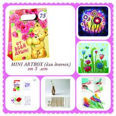 031_9970  Mini Artbox №75 (для девочек)