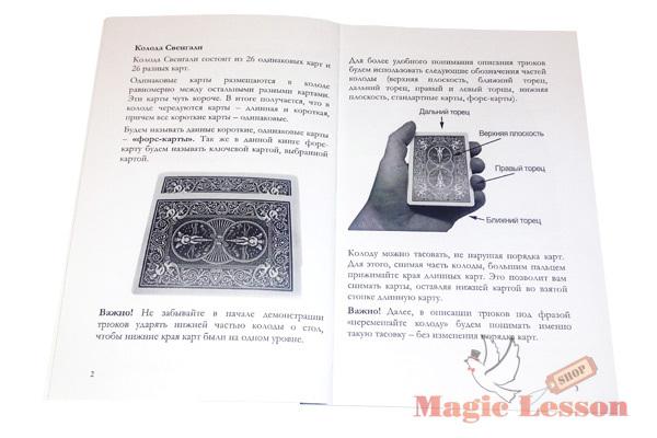 Книга от Magiclesson-Shop