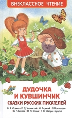 Дудочка и кувшинчик. Сказки русских писателей