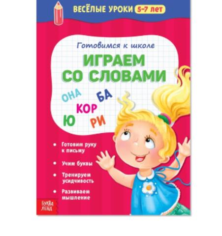 071- 5098 Весёлые уроки 5-7 лет «Играем со словами», 20 стр.