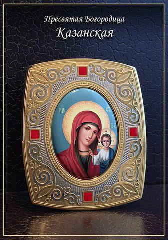 Икона Пресвятая Богородица Казанская (Златоуст) средняя