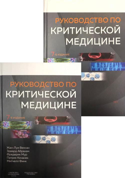 Новинки Руководство по критической медицине (в двух томах) rukovodst_po__kritiches.jpg