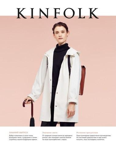 Журнал Kinfolk vol. 14