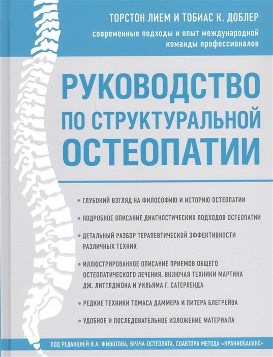 Новинки Руководство по структуральной остеопатии rukov_po_struk_osteop.jpg