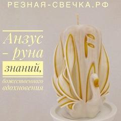 Резная свеча Анзус