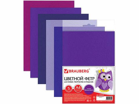 660645 Цветной фетр для творчества, оттенки фиолетового