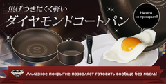 Набор японских кастрюль с алмазным покрытием (12 ПРЕДМЕТОВ) KITCHEN CHEF H-GS-SE12