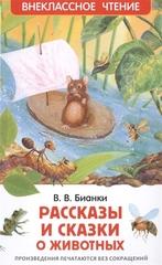 В.Бианки Рассказы и сказки о животных