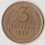 P0519, 1957, СССР, 3 копейки