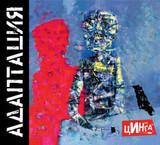 Адаптация / Цинга (LP)