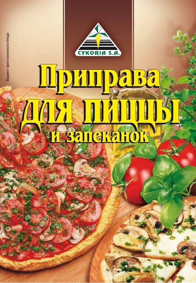 Приправа для пиццы и запеканок, 30 гр.