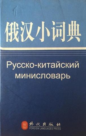 Русско-китайский минисловарь