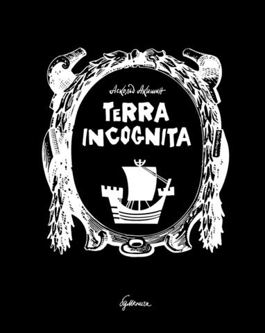 Terra Incognita